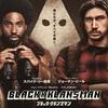 映画「ブラック・クランズマン」ネタバレ感想&解説