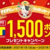 【もれなく1,500ptプレゼント】少額トレーダー優遇のFXサービスがここに!!