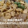 【三幸園@神保町】大きめの具がうれしい五目炒飯(チャーハン)