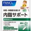 FANCL ファンケル 内脂サポートを飲み始めて52日目 -7月8日-