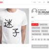 Snaptee で迷子Tシャツをデザインしました