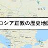 わかりやすい!「ロシア正教の歴史地図」ロシア正教会 聖地巡礼 旅行 Googleマップまとめ