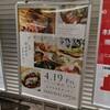 仙台駅地下1階 仙台・エキチカキッチン リニューアルオープン!! 4月19日