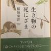 『生き物の死にざま』稲垣栄洋