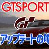 【GTSPORT】2020年4月アップデート(1.57)は23日、GRスープラ2021年モデル収録へ