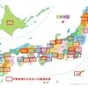47都道府県を制覇したい。