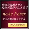 『noAe Forex(ノア フォレックス)FX自動売買システム』  ネットで話題沸騰!