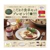 【7/31*8/1】PASCO SPECIAL SELECTION こだわり食卓セットプレゼントキャンペーン【レシ/LINE】