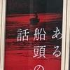 ある船頭の話(10月18日 広島・サロンシネマ1で鑑賞)