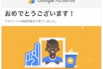 【期間1ヶ月5日】2017年5月Googleアドセンス合格記録
