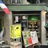 堺東 喫茶 モナミ  てぃ~けぇ~のラーメン紹介 外伝 #⃣5