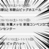 地元に来るということでKinKiファンがHey!Say!JUMPのライブに行ってきました@10月6日・7日夜 朱鷺メッセ 新潟コンベンションセンター