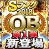 【プロスピA】待望の2018第1弾OB登場!最高の幕開け!