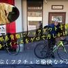 【中勢バイパスTT】フクチェの鬼牽きで付き切れ寸前【ロードバイクで三重大学へ】