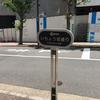 【♯44】いちょう坂通り(東京都千代田区)/通称道路名標識探訪