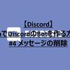 【Discord】JavaでDiscordのBotを作る方法! #4 メッセージの削除