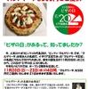 11月20日は「ピザの日」です。