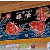千葉勝浦へ来たら食事は勝浦漁港の「勝喰」がお勧めだよ