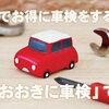 京都のお得な車検と言えばMK印ガソリンスタンドの「おおきに車検」