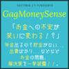 セミナー「GagMoneySense」開催のお知らせ