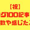 【祝】ブログ100記事!PVや感じたことについてまとめてみました!!