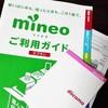 mineo(マイネオ)にソフトバンクからMNPしたのでレビューする【おすすめMVNO・格安SIM】
