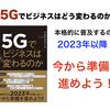 目指せ年間100冊『5Gでビジネスはどう変わるのか』(読書5冊目)
