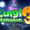 【任天堂】ニンテンドースイッチ『ルイージマンション3』が10月31日に発売決定!
