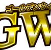 【オンラインカジノ】コロナ自粛中のGWにプレイできる、お得なプロモーション追加情報