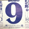 5月9日(土)2020 🌖4月17日
