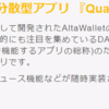 QuantaWallet (還元できない)