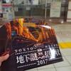 東京メトロ&SCRAP presents 地下謎への招待状2017 →神田明神へ