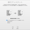 古いMacから新しいMacへのデータ移行方法を紹介する!