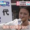 マジ?【赤旗】日本共産党の新ポスターがナウいと話題にw