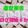 【ブログ開始6ヶ月】アクセス数や収益などの運営報告