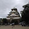 【旅日記】キャンパスメンバーズで大阪城天守閣に行ってみた!