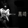 【歌謡ロック】浜田マロンのプロデューサー、黒崎ジョンがソロ曲「腐りきった反抗期」を発表&4月にソロライブ始動!