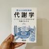 【本の感想】「忙しい人のための代謝学 」田中文彦