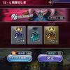 【メギド72】☆6進化を目指すプレイ記16 - ほぼ☆4.5以下のみ、敵より15Lv以上格下で3章18話VH金冠