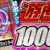 【遊戯王最新情報】100口限定!! 激アツ10000円遊戯王くじ 第6弾発売中!