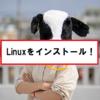 【lubuntu 18.04】Windows VistaのPCにLinuxOSをインストールする方法。