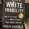 【レイシズム】『White Fragililty』by Robin Diangelo の感想・レビュー