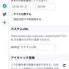 ブログ再開!!はてなブログのアイキャッチ画像が表示されていない!