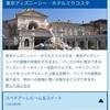 ホテル価格変動とミラコスタキャンセル発見!