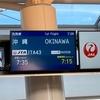 JALグループ・日本トランスオーシャン航空(JTA)NU43便 名古屋/中部・セントレア~沖縄/那覇 クラスJ搭乗記。当日アップグレードの方法もご紹介。【楽天トラベル・楽パック利用】