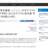 東北大学と東京書籍、ACCESS、日本マイクロソフト「小・中学校におけるデジタル教科書 学習履歴データ収集と分析」
