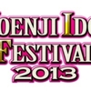 KOENJI IDOL FESTIVAL 2013 SET LIST(2013.07.13)