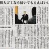 「士魂」を失った日本社会