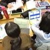 京都教育大学附属桃山小学校 授業レポート No.1(2020年1月15日)