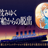 【感想】リアル脱出ゲーム「沈みゆく豪華客船からの脱出」は初心者にオススメの良公演